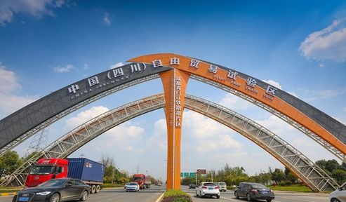 【行走自贸区】四川自贸区:建设制度创新高地首创差异化试验区