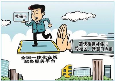 """电子卡已签发2亿张  社保卡按下""""电子化""""加速键(网上中国)"""