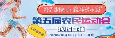 官塘桥街道第五届农民运动会现场直播戳这里!