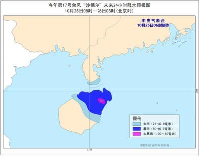 """台风黄色预警继续!""""沙德尔""""将于明天凌晨登陆越南沿海"""