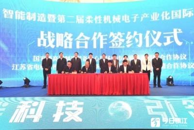 智能制造暨柔性机械电子产业化国际论坛在扬举办