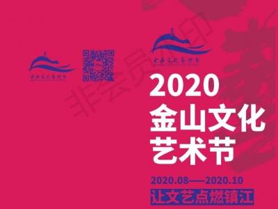 """人气火爆!镇江金山文化旅游节交出亮眼""""答卷"""""""
