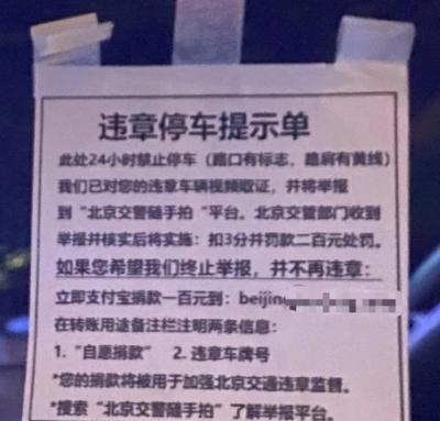 """自制""""违停单""""敲诈私家车主,北京一男子被刑拘"""