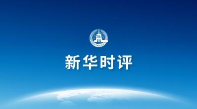 新华时评丨中国经济暖意浓