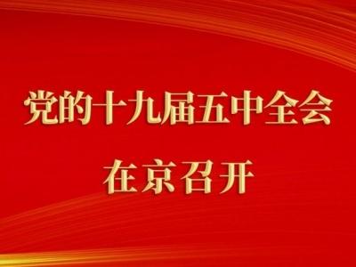 中国共产党第十九届中央委员会第五次全体会议在京召开