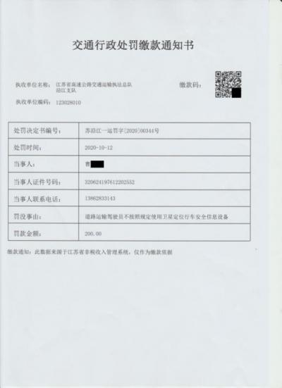 新举措!江苏交通行政执法开具首张处罚电子票