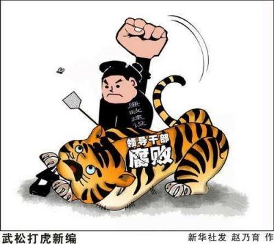 最高人民检察院依法对张志南决定逮捕