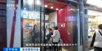 娃哈哈、同仁堂跨界开茶饮店,经营奶茶企业超14万家,业内透露惊人毛利润