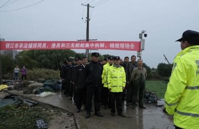 镇江举行非法捕捞网具、渔具和三无船舶集中拆解、销毁现场会