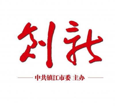 """在""""三高一争""""新实践中 奋力开创镇江人大工作新局面"""