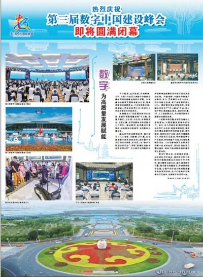 热烈庆祝第三届数字中国建设峰会即将圆满闭幕