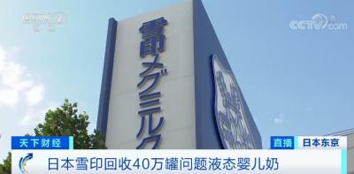 """日本乳业品牌""""雪印""""回收40万罐婴儿奶,可能流入中国市场"""
