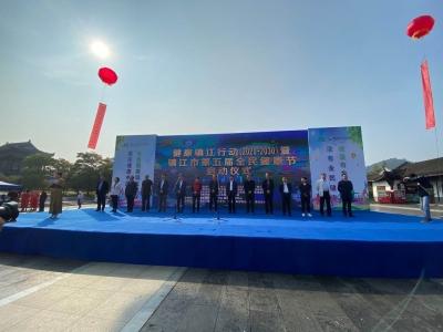镇江第五届全民健康节开幕