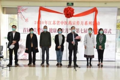 镇江市中西医结合医院(市二院)开展第七届膏方节活动