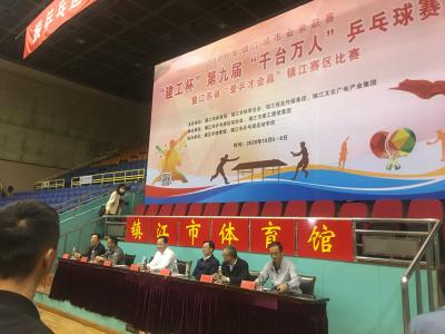 """江苏镇江: """"千台万人""""乒乓球赛向祖国致敬"""