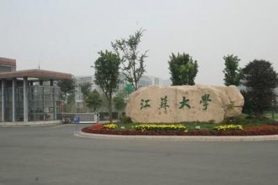 江苏大学一学生校内坠楼身亡 校方发布情况通报