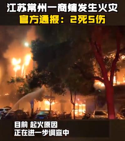 常州一商铺发生火灾引燃周边商铺 已致2死5伤