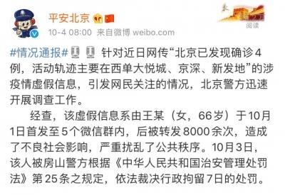 北京警方今晨通报:拘!