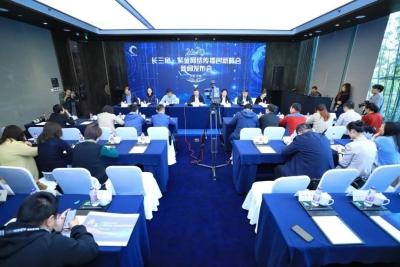 2020长三角•紫金网络传播创新峰会新闻发布会在江苏无锡举行