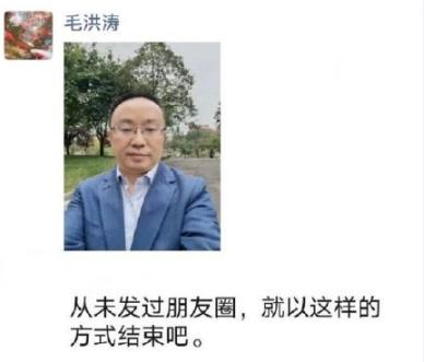 成都温江警方:初判毛洪涛溺水身亡,排除刑事案件