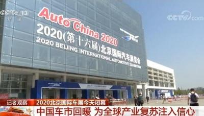 北京车展今日闭幕 82台车选择中国全球首发意味着什么?