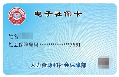 """镇江养老保险关系转移全程""""线上办""""  动动手指用电子社保卡就能转"""