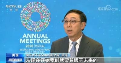 国际货币基金组织副总裁:聚焦全球高质量复苏 中国作用积极