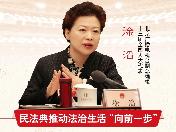 """徐滔:民法典推动法治生活""""向前一步"""""""