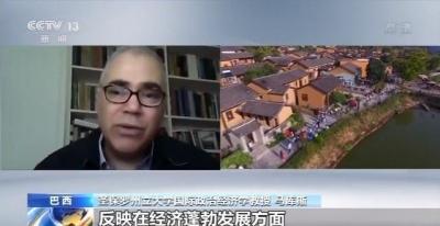 """国际视野下的""""十三五""""规划丨巴西学者:中国发展成就令人瞩目 经验值得借鉴"""