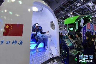 2020世界VR产业大会云峰会签约金额超660亿元