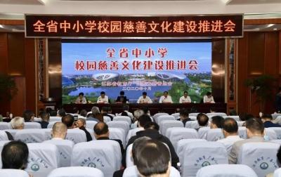 全省中小学校园慈善文化建设推进会在镇举行 蒋宏坤马明龙顾月华李国忠出席