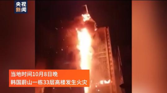 韩国一33层高楼发生火灾 整栋楼被火吞噬