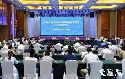 江苏完成1300多万宗农村不动产权籍调查