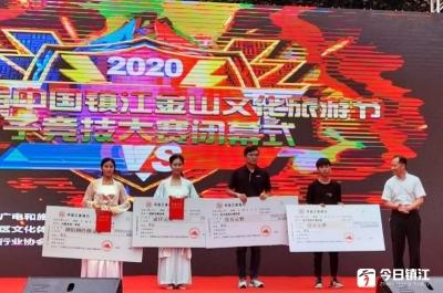 第十四届中国镇江金山文化旅游节电子竞技决赛落幕