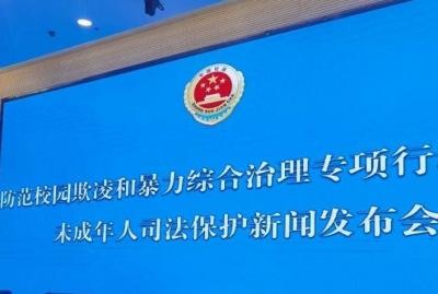 """镇江市检察院开展专项行动,全力守护""""少年的你"""""""