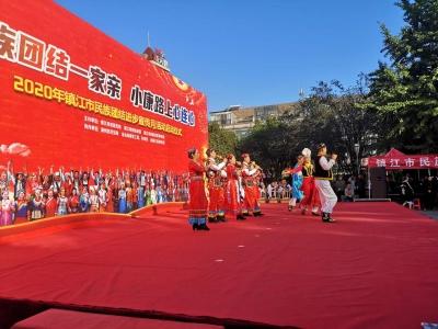 镇江举办第17个民族团结进步宣传月启动仪式
