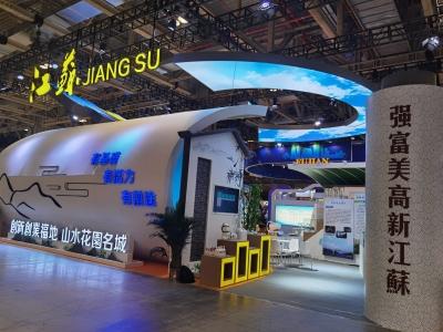 第25届澳门国际贸易投资展览会开启  镇江主题形象展示馆亮相