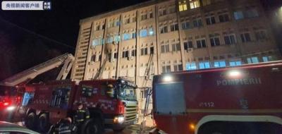 罗马尼亚一新冠病人重症病房发生火灾 致10人死亡、7人重伤