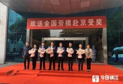 镇江6位新晋全国劳模和先进工作者进京受奖