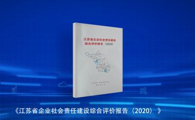 江苏企业社会责任建设综合评价报告发布
