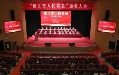 """""""镇江市人民奖章""""颁奖大会隆重举行 向20位杰出代表授荣 马明龙出席并讲话"""