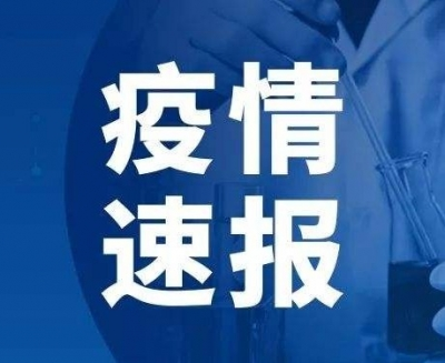 国家卫健委:昨日新增确诊病例8例,其中本土病例1例在天津