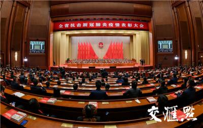 向英雄的人民致敬 向人民的英雄致敬 江苏省抗击新冠肺炎疫情表彰大会隆重举行