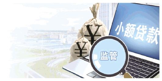 中国银保监会等部门拟出台网络小额贷款业务管理办法网贷行业有望告别野蛮生长