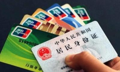 逾2000人租售银行卡被惩戒,5年内禁用微信支付宝