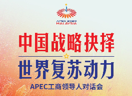 时政新闻眼丨在APEC这场对话会上,习近平阐述中国抉择的世界意义
