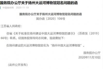 国务院办公厅:扬州中国大运河博物馆名字定了!