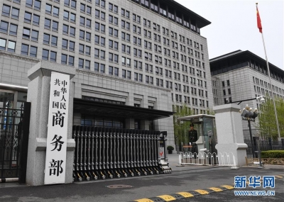 美方禁止美国投资者对部分中国企业进行投资 商务部回应