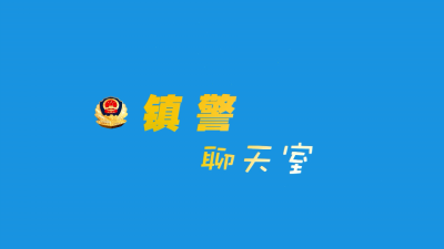 """逛花鸟市场该注意什么?镇江警方录制视频带市民边""""逛""""边说"""