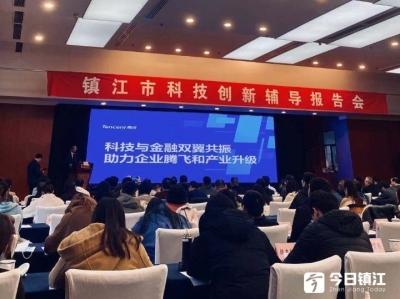 互联网领军企业与镇江企业  共话科技创新与数字化转型